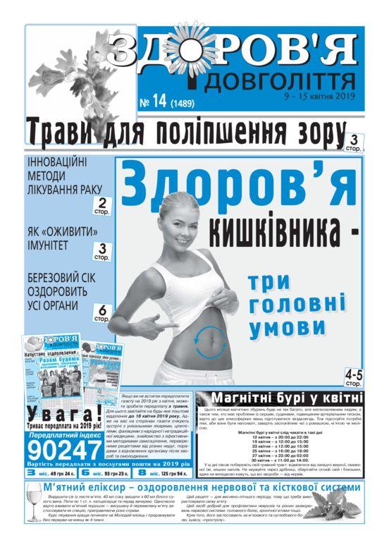 thumbnail of zid_14_ukr