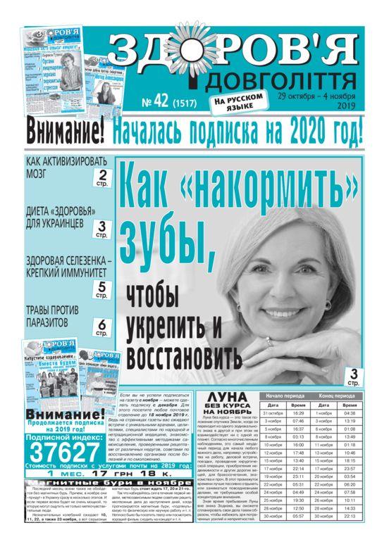 thumbnail of zid_42_rus