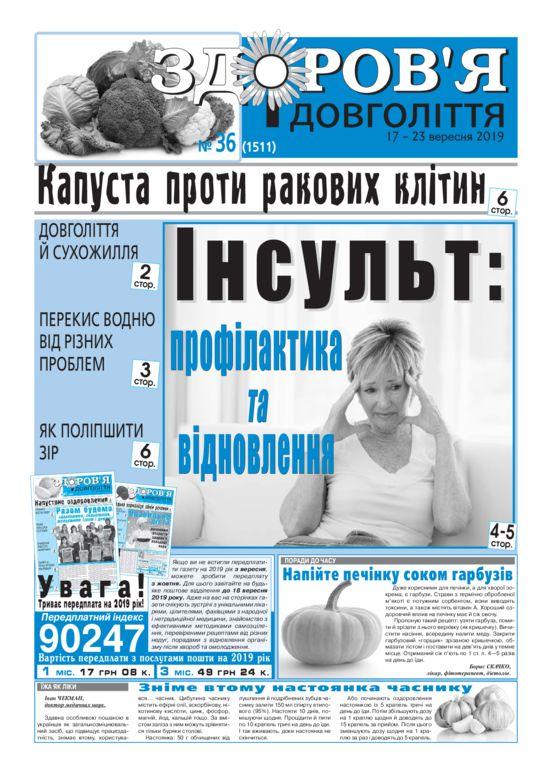 thumbnail of zid_36_UKR