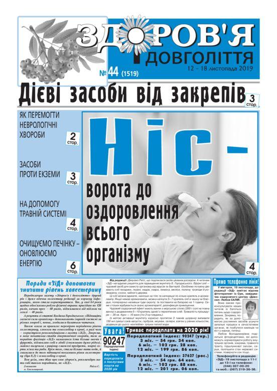 thumbnail of zid_44_UKR