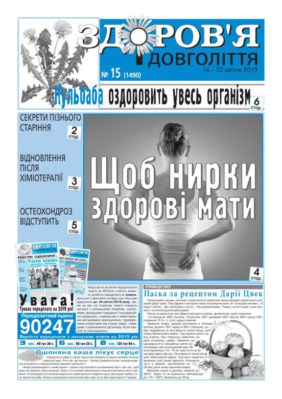 thumbnail of zid_15_ukr