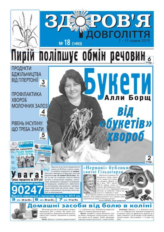 thumbnail of zid_18_ukr