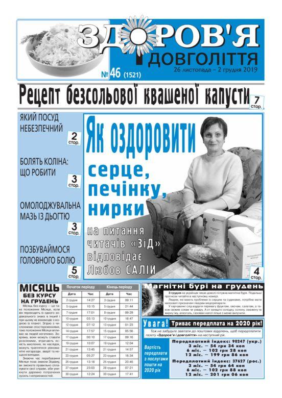 thumbnail of zid_46_UKR