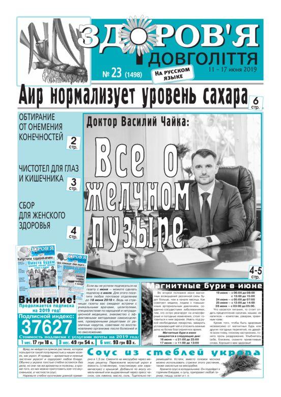 thumbnail of zid_23_rus