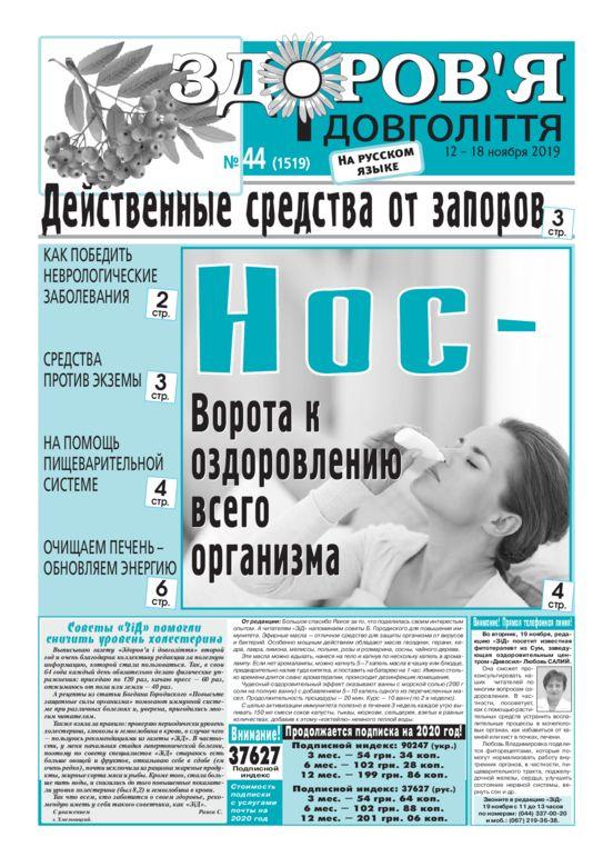 thumbnail of zid_44_rus