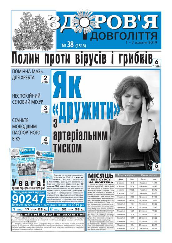 thumbnail of zid_38_UKR