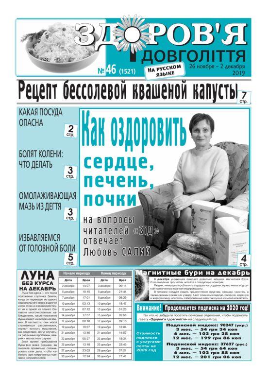 thumbnail of zid_46_rus