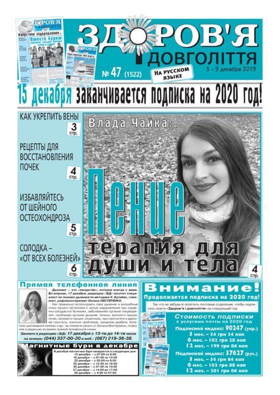 thumbnail of zid_47_rus
