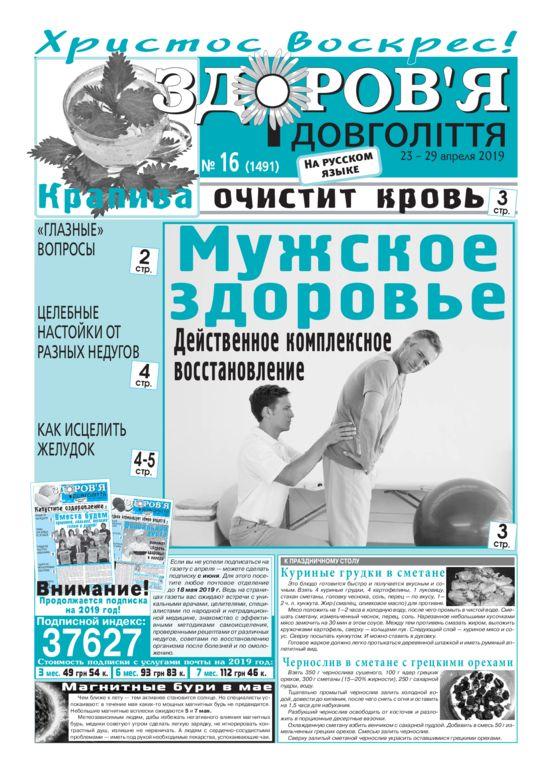 thumbnail of zid_16_rus
