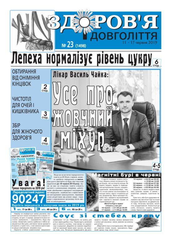 thumbnail of zid_23_UKR
