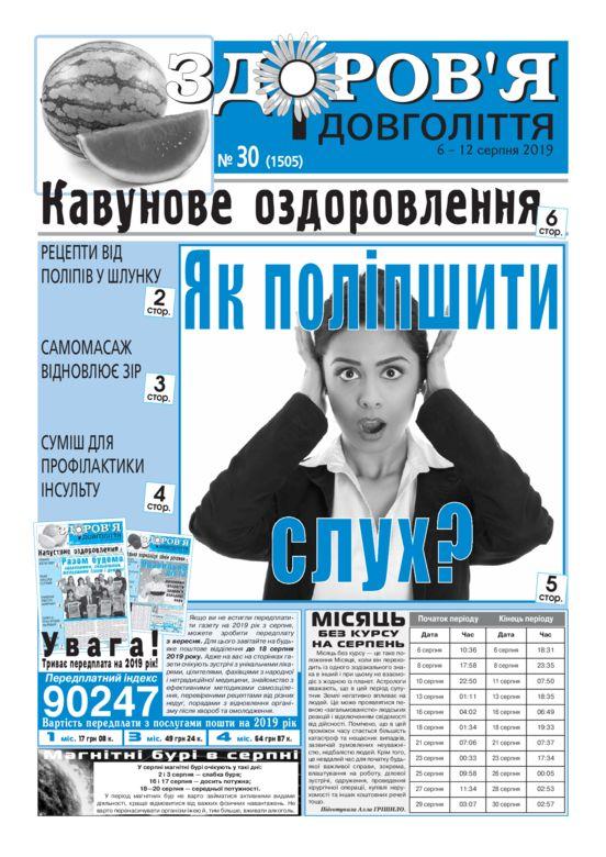 thumbnail of zid_30_UKR