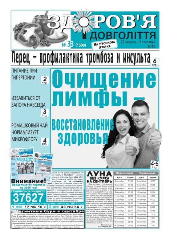 thumbnail of zid_33_rus