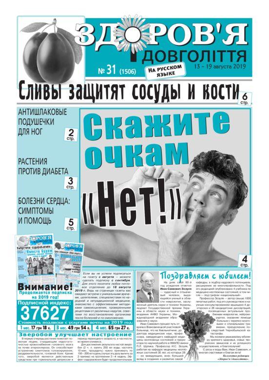 thumbnail of zid_31_rus