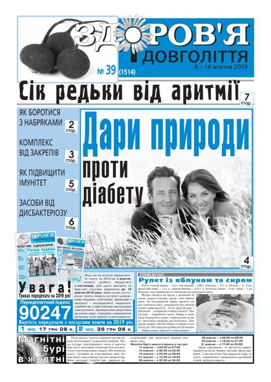thumbnail of zid_39_UKR