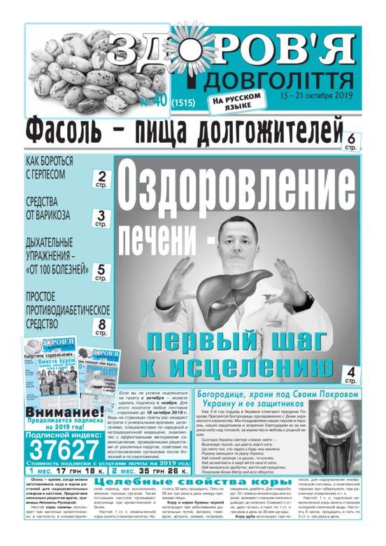 thumbnail of zid_40_rus