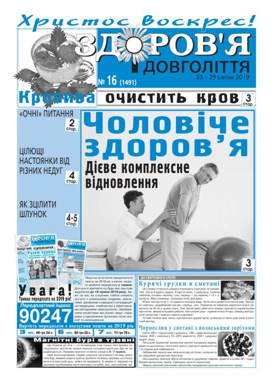 thumbnail of zid_16_ukr