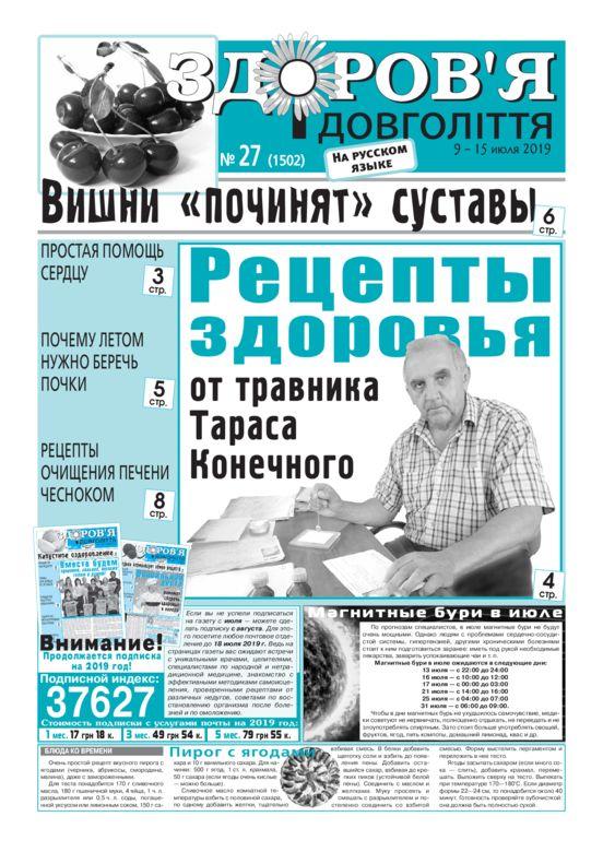 thumbnail of zid_27_rus