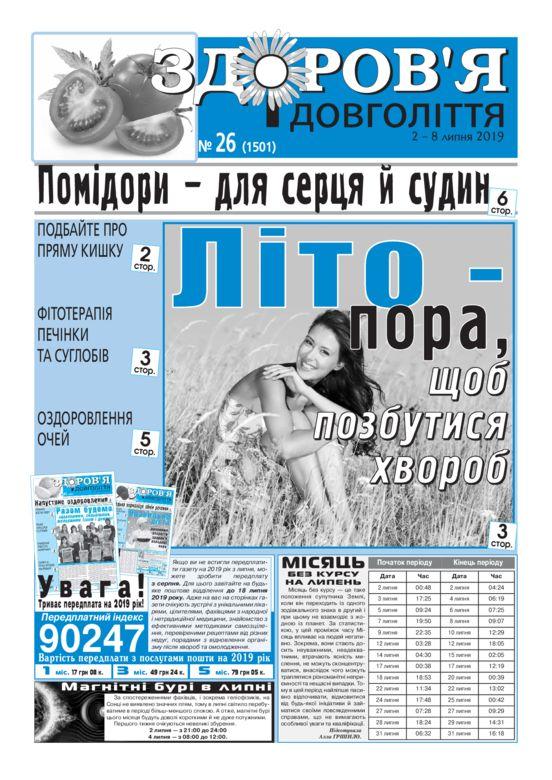 thumbnail of zid_26_UKR
