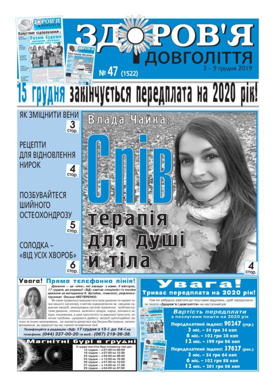 thumbnail of zid_47_UKR