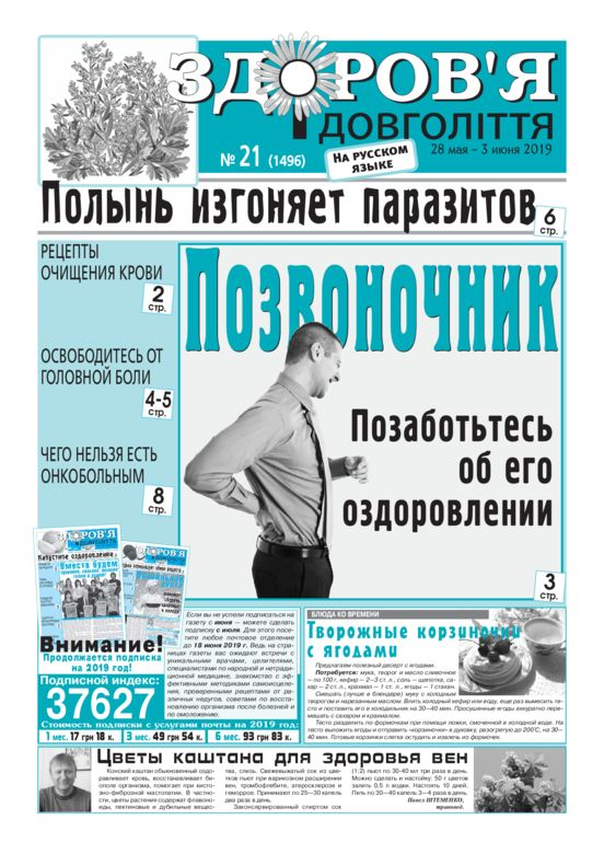 thumbnail of zid_21_rus