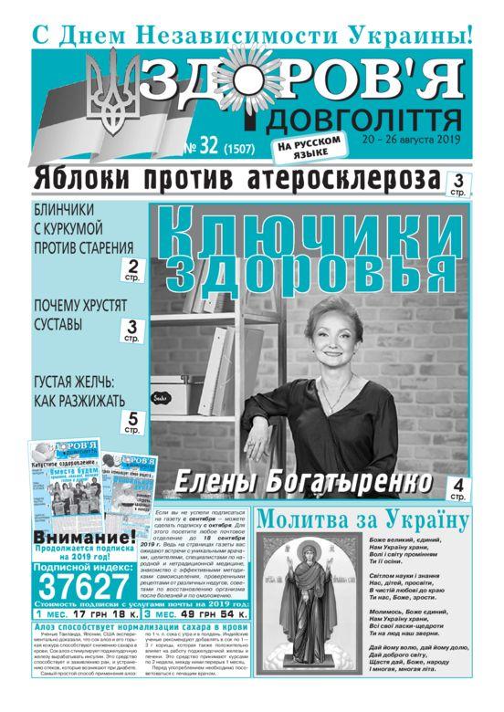 thumbnail of zid_32_rus