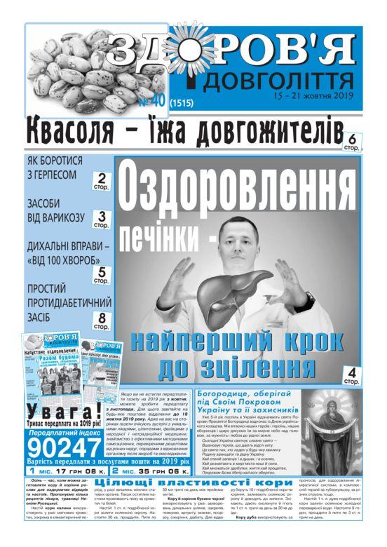 thumbnail of zid_40_UKR