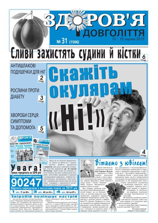 thumbnail of zid_31_UKR