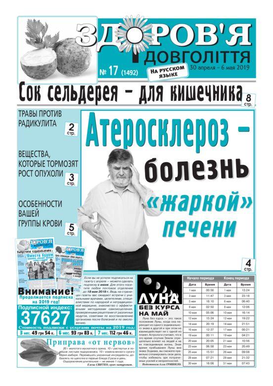 thumbnail of zid_17_rus
