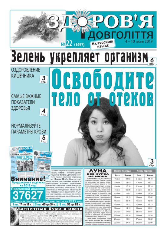 thumbnail of zid_22_rus