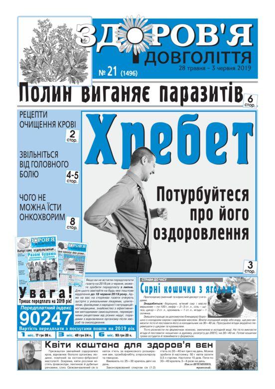 thumbnail of zid_21_UKR