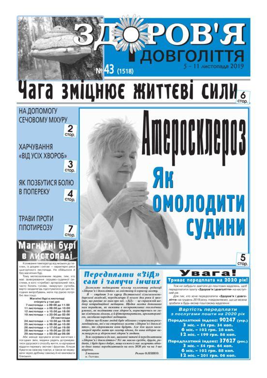 thumbnail of zid_43_UKR