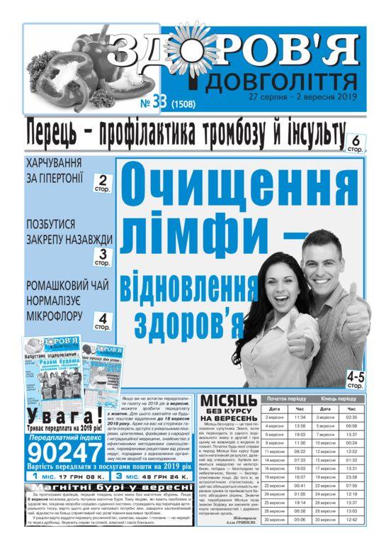 thumbnail of zid_33_UKR