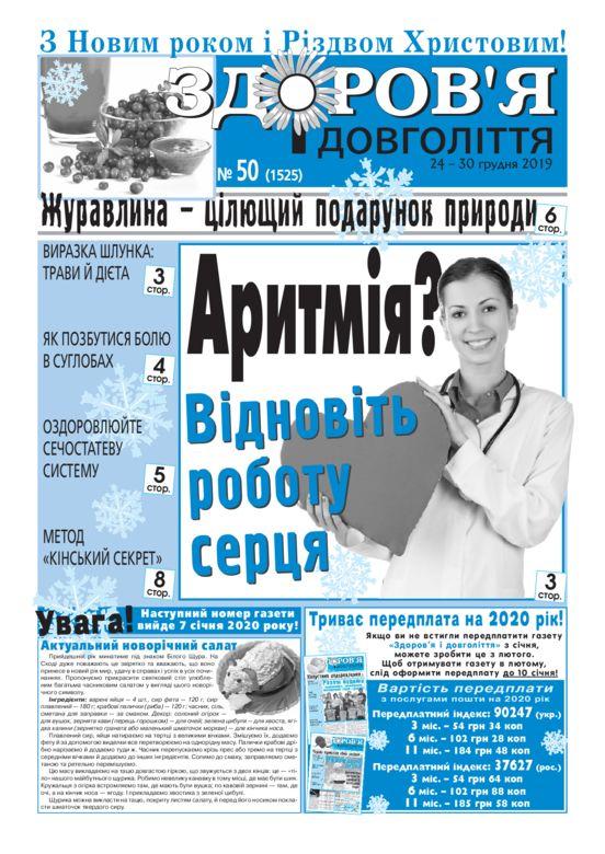 thumbnail of zid_50_UKR