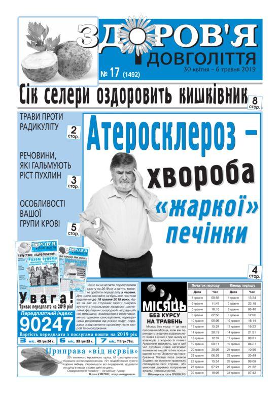 thumbnail of zid_17_ukr