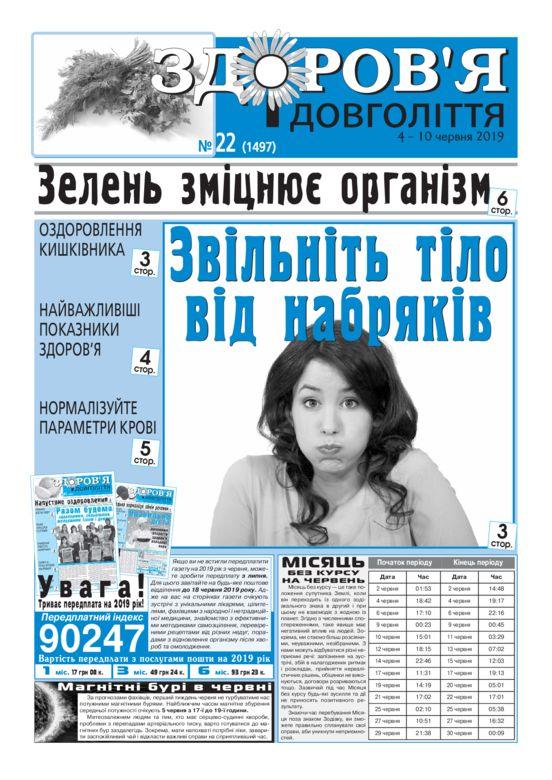 thumbnail of zid_22_UKR