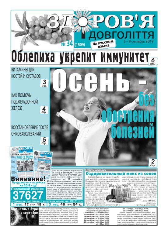 thumbnail of zid_34_rus