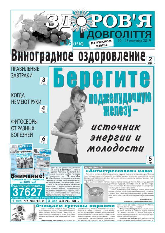 thumbnail of zid_35_rus