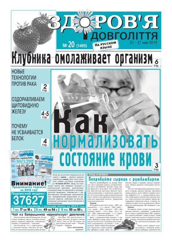 thumbnail of zid_20_rus