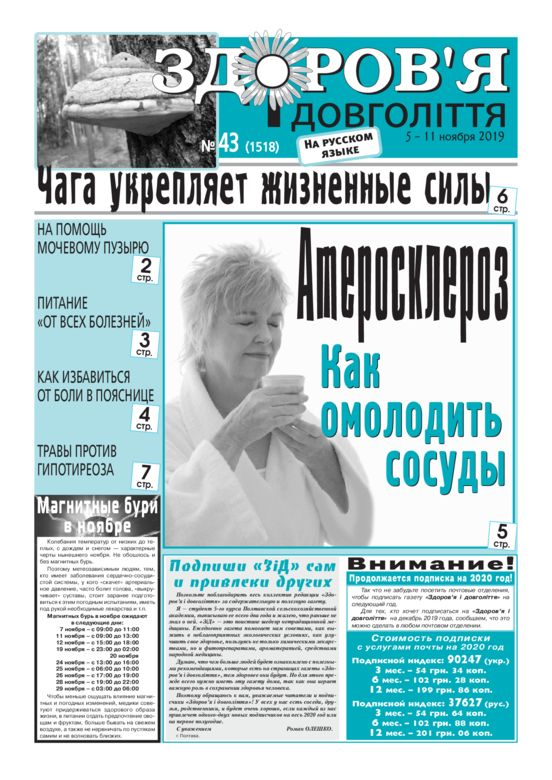 thumbnail of zid_43_rus