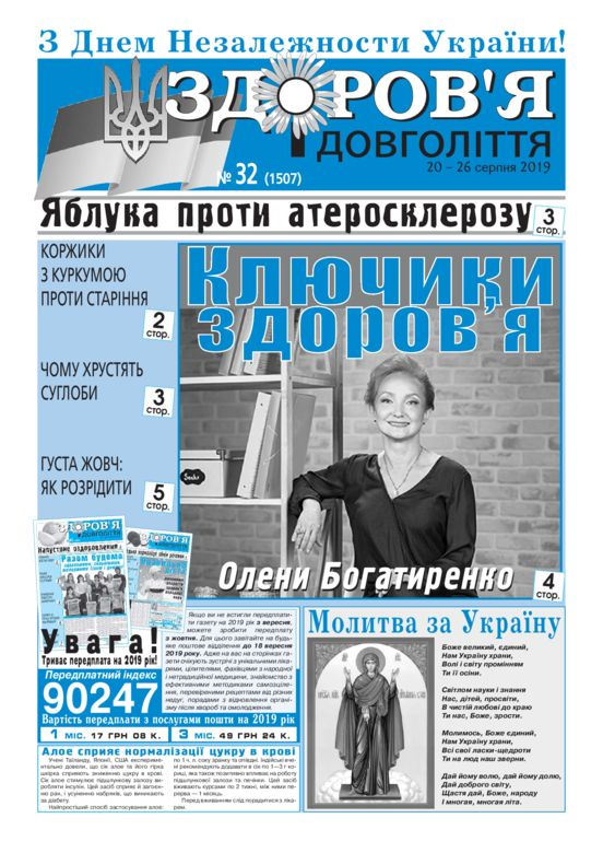 thumbnail of zid_32_UKR