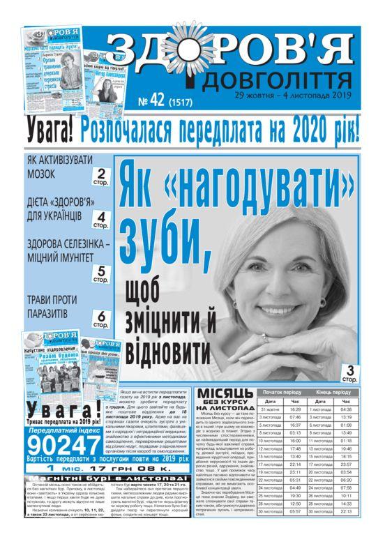 thumbnail of zid_42_UKR