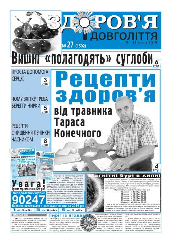 thumbnail of zid_27_UKR