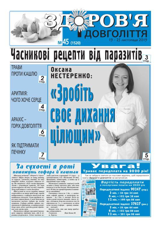 thumbnail of zid_45_UKR