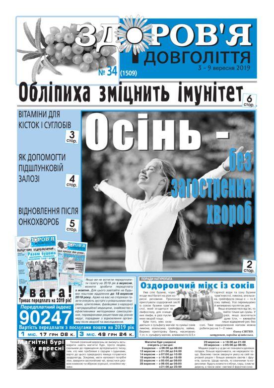 thumbnail of zid_34_UKR