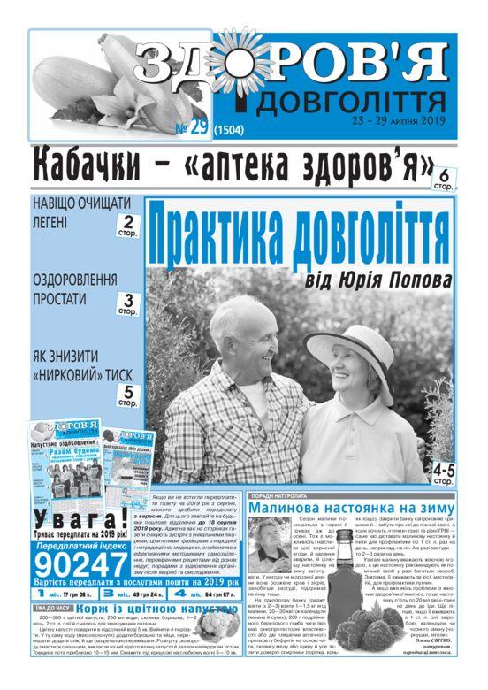 thumbnail of zid_29_UKR