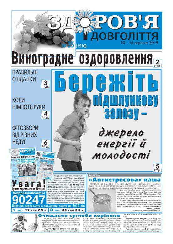 thumbnail of zid_35_UKR