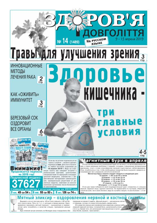 thumbnail of zid_14_rus