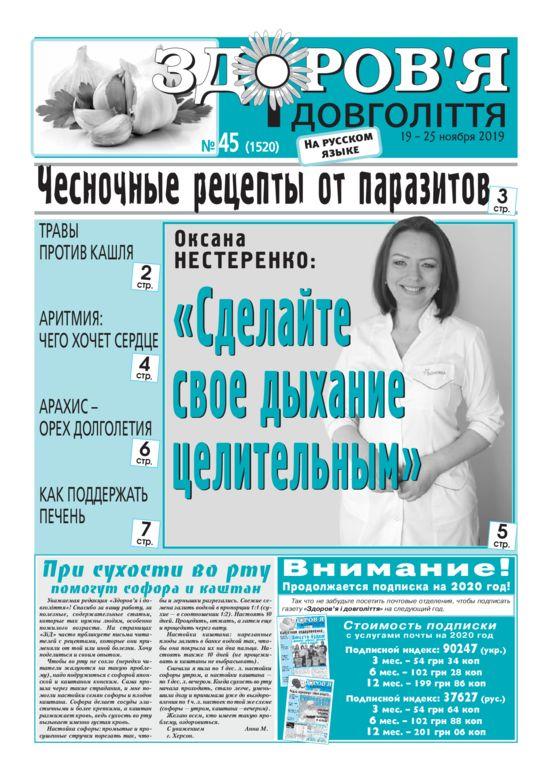 thumbnail of zid_45_rus