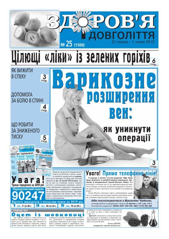 thumbnail of zid_25_UKR