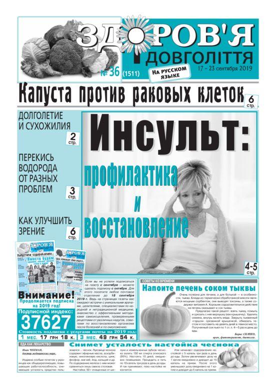 thumbnail of zid_36_rus